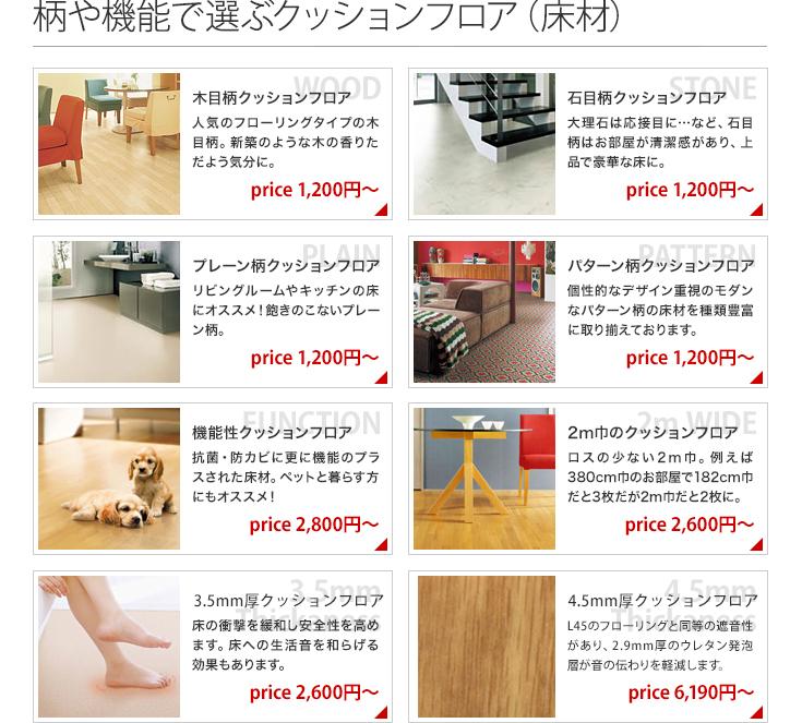 柄や機能で選ぶクッションフロア(床材)