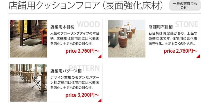 店舗用クッションフロア(表面強化床材)