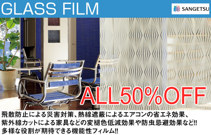 ガラスフィルム全品50%オフ-飛散防止