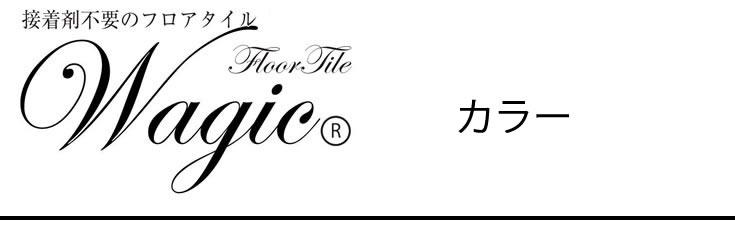 接着剤不要のwagicフロアタイル-アジアン