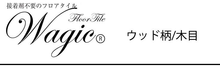 接着剤不要のwagicフロアタイル-ウッド柄/木目