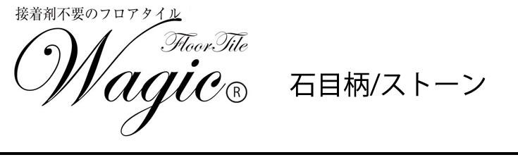 接着剤不要のwagicフロアタイル-石目柄/ストーン