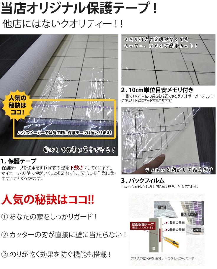 のり付きのりなし壁紙-詳細イメージ01
