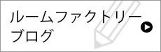 ルームファクトリーブログ