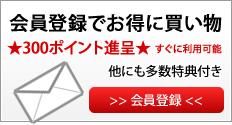 ルームファクトリー会員登録