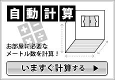 自動計算システム(必要なメートル数を計測)