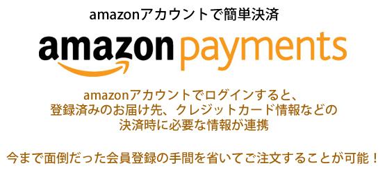アマゾンペイメント決済