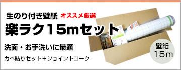 楽ラク15セット6300円