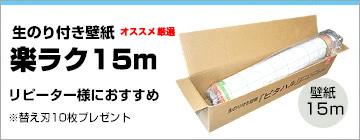 楽ラク15m4400円壁紙・壁材