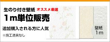 1m単位販売340円