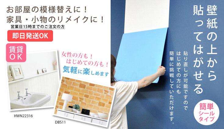 壁紙の上から貼ってはがせる壁紙